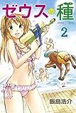 ゼウスの種(2) (講談社コミックス)