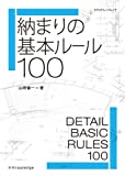 サムネイル:book『納まりの基本ルール100』