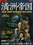 別冊歴史REAL満州帝国 (洋泉社MOOK 別冊歴史REAL)