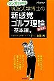 新改訂マンガで分かる筑波大学博士の新感覚ゴルフ理論 基本編