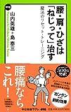 腰・肩・ひざは「ねじって」治す - 魔法のリセット・トレーニング (中公新書ラクレ)