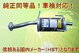 送料無料 新品 マフラー■ マーチ FHK11 HK11 K11 (TWC)純正同等/車検対応013-23