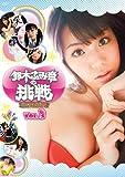 鈴木ふみ奈の挑戦 Vol.3[DVD]