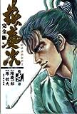 花の慶次—雲のかなたに (第2巻) (Tokuma comics)