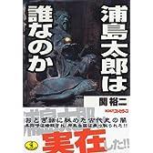 浦島太郎は誰なのか (ワニ文庫)