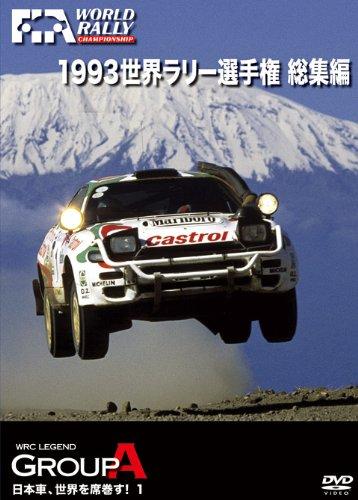 1993 世界ラリー選手権 総集編 [DVD]