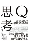 Q思考——シンプルな問いで本質をつかむ思考法