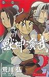 獣神演武 2 (ガンガンコミックス)