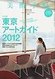 美術手帖 2012年 05月号 [雑誌] [雑誌] / 美術出版社 (刊)