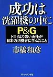 成功は洗濯機の中に—P&Gトヨタより強い会社が日本の消費者に学んだこと