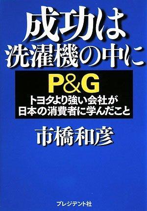 成功は洗濯機の中に―P&Gトヨタより強い会社が日本の消費者に学んだこと