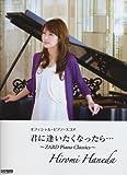 オフィシャルピアノスコア 羽田裕美/君に逢いたくなったら・・・ ~ZARD Piano Classics~ (オフィシャル・ピアノ・スコア)