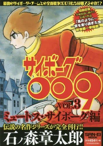 石ノ森 章太郎シリーズ サイボーグ009 Vol.3 (SAN-EI MOOK)
