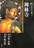 新版 古寺巡礼京都〈7〉禅林寺