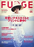 FUDGE (ファッジ) 2008年 06月号 [雑誌]