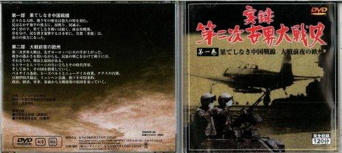 実録第二次世界大戦史 第一巻 果てしなき中国戦線/大戦前夜の欧州 [DVD]