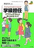 子どもの力を引き出す 学級担任クラスをきちんとまとめるコツ! (ナツメ社教育書BOOKS)