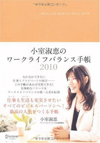小室淑恵のワークライフバランス手帳2010