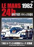 1982 ル・マン24時間耐久レース 総集編 [DVD]