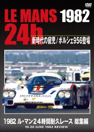 1982 Le / Mans 24-hour endurance race in Japan [DVD]
