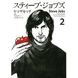 Amazon.co.jp: スティーブ・ジョブズ(2) 電子書籍: ウォルター・アイザックソン, ヤマザキマリ: Kindleストア