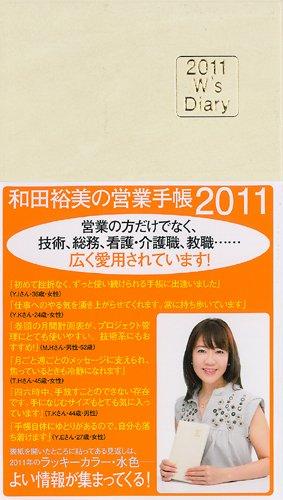 2011 W's Diary 和田裕美の営業手帳 2011 (W's diary)