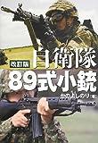 自衛隊89式小銃 [改訂版]