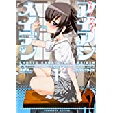 ちょっとかわいいアイアンメイデン (1) (カドカワコミックス・エースエクストラ)