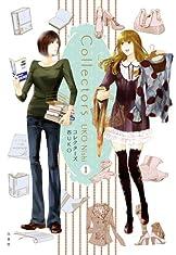 コレクターズ 1 (書籍扱い楽園コミックス)