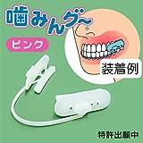 噛みんグ~ ピンク (いびき・歯ぎしり防止グッズ)