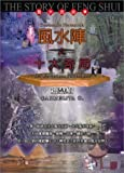 img - for Geomantic Formation (Chinese Version) (Chinese Edition) book / textbook / text book