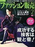 ファッション販売 2010年 02月号 [雑誌]