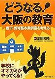 どうなる!大阪の教育—橋下・教育基本条例案を考える