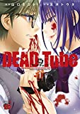 DEAD Tube ?デッドチューブ? 1 (チャンピオンREDコミックス)