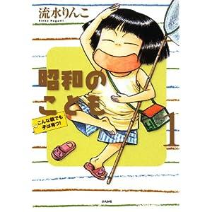 昭和のこども~こんな親でも子は育つ!~ (1) (ぶんか社コミックス) [Kindle版]