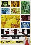 GTO ぐれいと てぃーちゃー おっぱいアイドルを探せ!! アンコール刊行! (講談社プラチナコミックス)