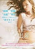 理想の出産 [DVD]