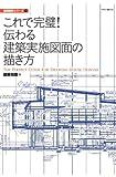 これで完璧! 伝わる建築実施図面の描き方 (建築設計シリーズ4)