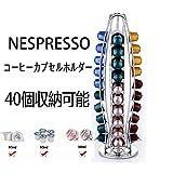 ELEVEN コーヒーカプセルホルダー nespresso 専用 360度回転式スタンド ネスプレッソ収納ケース 40個収納 (カプセル別売り) (B、40個収納)