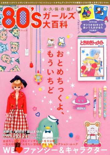 80'Sガールズ大百科 (ブルーガイド・グラフィック)