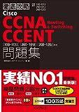 徹底攻略Cisco CCNA Routing & Switching/CCENT問題集 [100-101J][200-101J][200-120J]対応 (徹底攻略シリーズ)