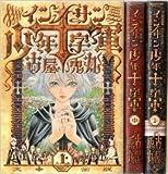 インノサン少年十字軍 コミック 1-3巻セット (Fx COMICS)