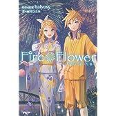 Fire◎Flower: 十人十色に輝いた日々