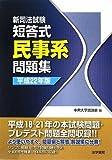 新司法試験短答式民事系問題集〈平成22年版〉