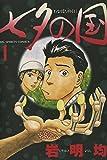 七夕の国(1) (ビッグコミックス)