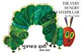 The Very Hungry Caterpillar (English and Hindi Edition)