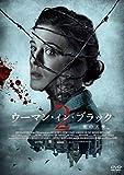 ウーマン・イン・ブラック2 死の天使[DVD]