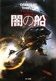 闇の船 (ハヤカワ文庫 SF ホ 9-1)