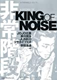非常階段 A STORY OF THE KING OF NOISE