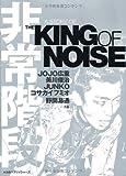 ��ﳬ�ʡ�A STORY OF THE KING OF NOISE